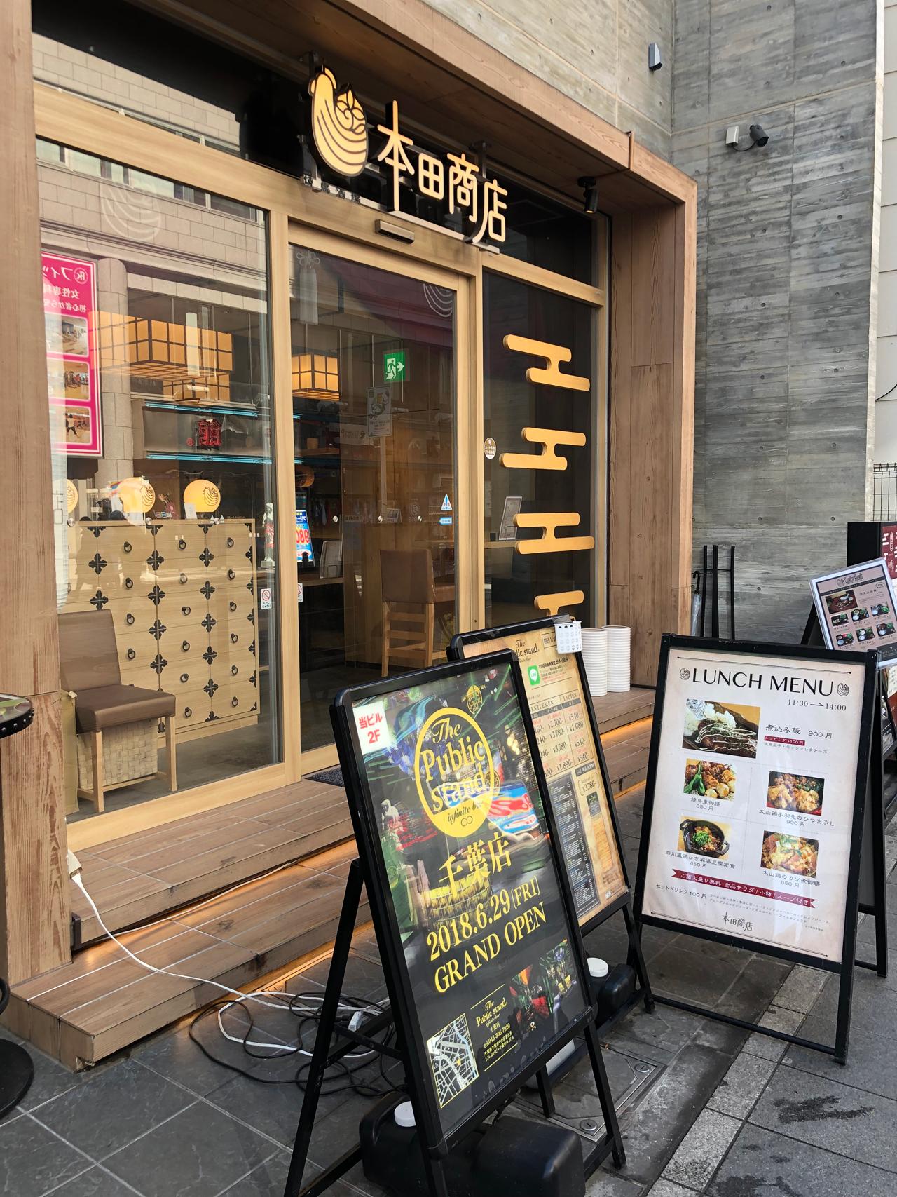 焼鳥酒場 本田商店 千葉店の画像