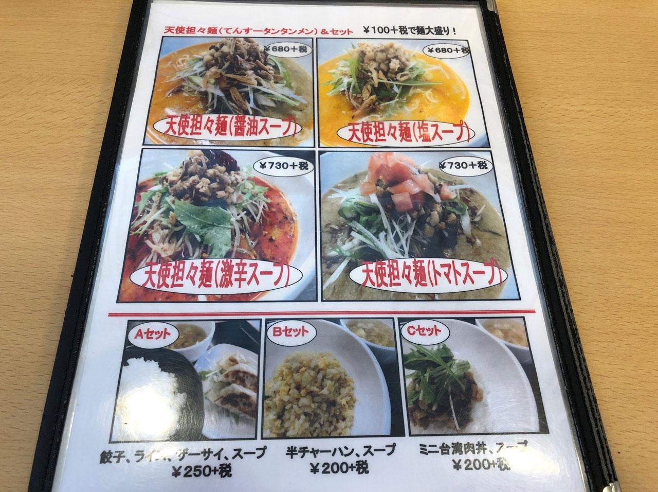 天使担々麺の投稿写真3